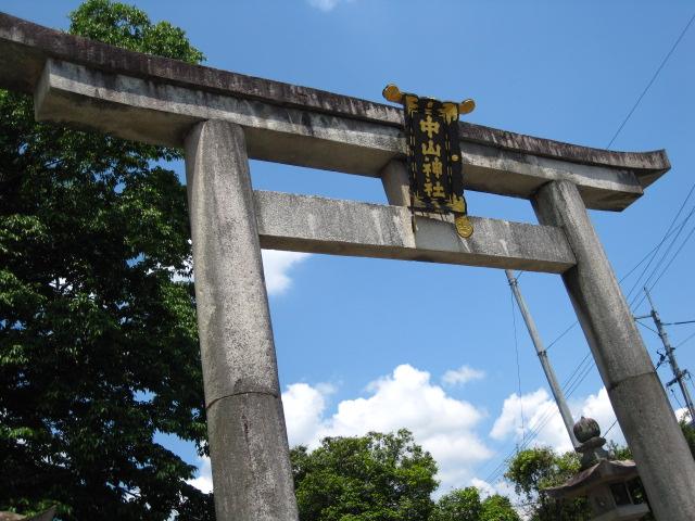 中山神社 1