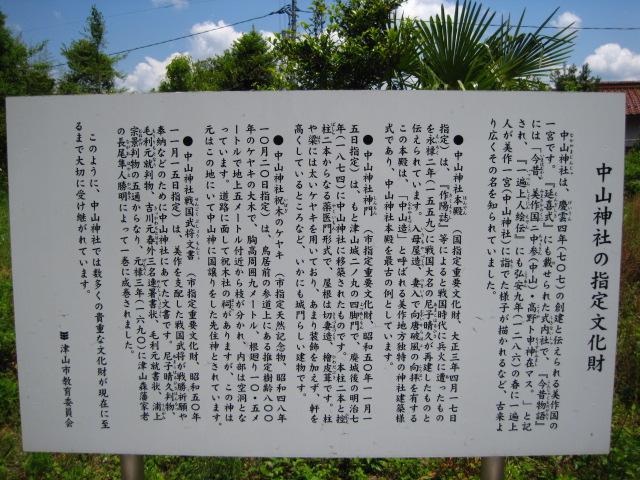 中山神社 36