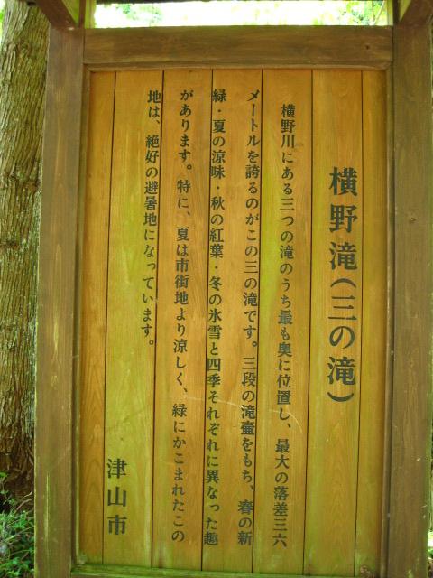 横野滝 30