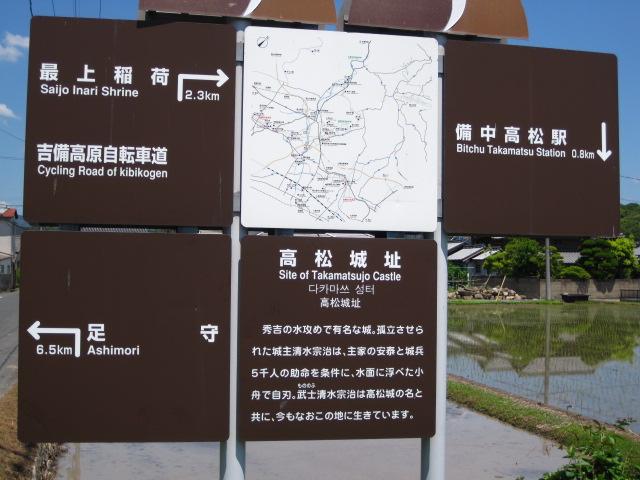 高松城跡 1