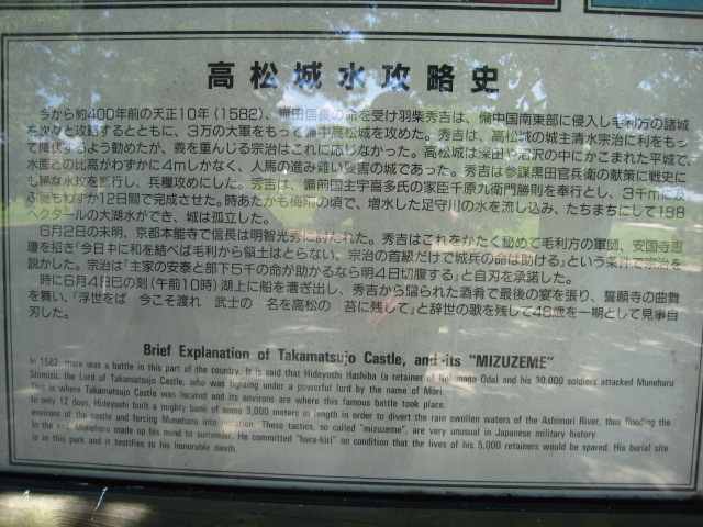 高松城跡 3
