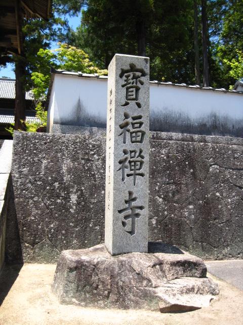 宝福寺 4
