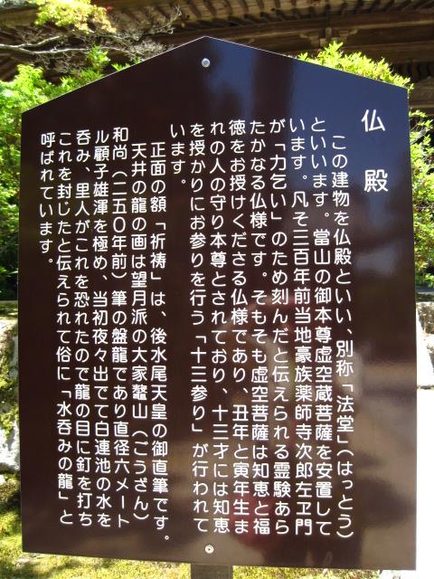 宝福寺 12