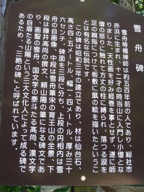 宝福寺 20