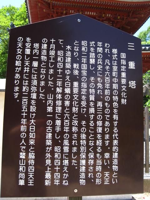 宝福寺 22
