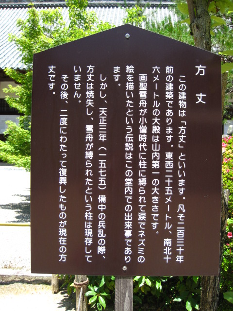 宝福寺 35