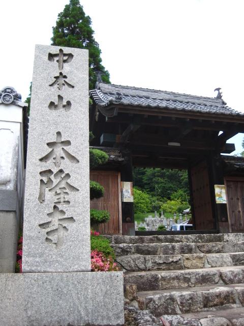 本隆寺 1