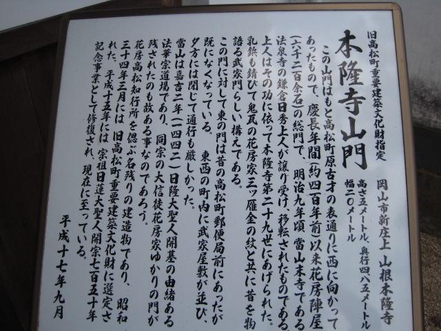 本隆寺 2