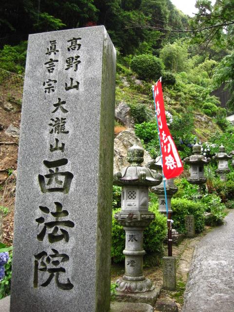 大滝山 1