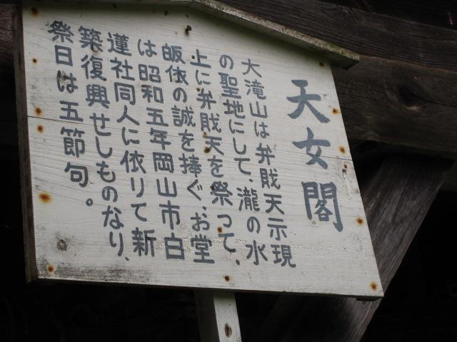 大滝山 12