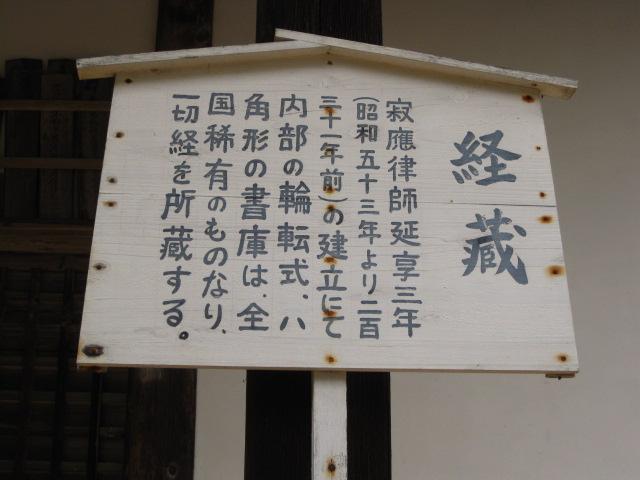 福生寺 2