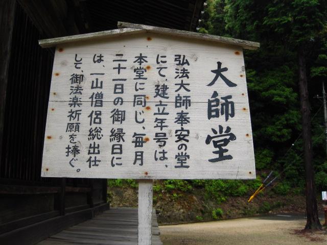 福生寺 5