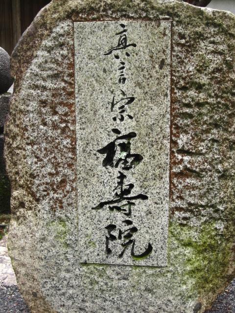 福生寺 19