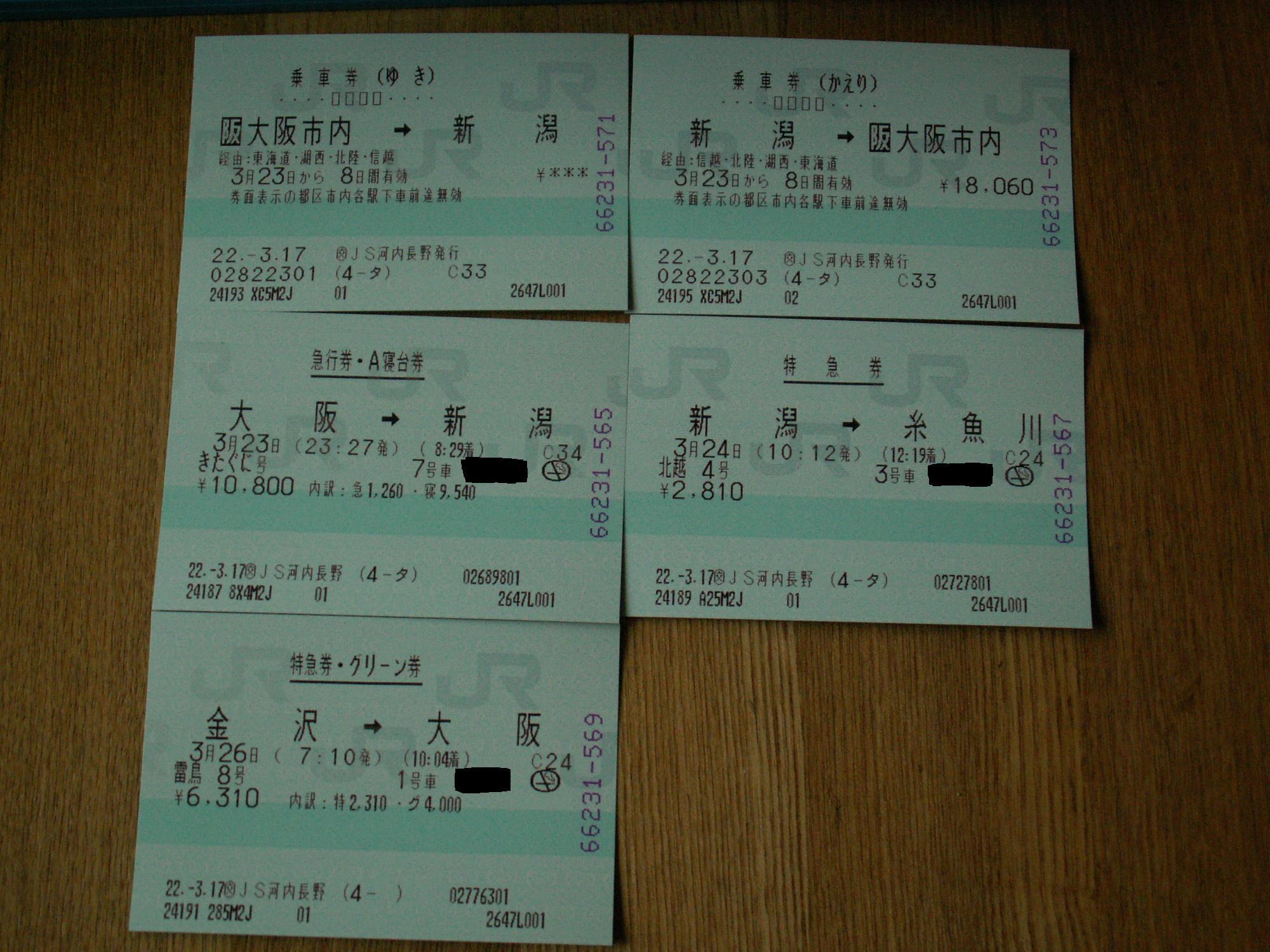 合計五枚の切符