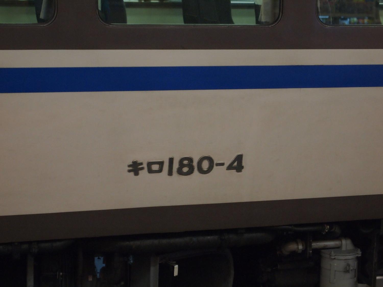 キハ180-4