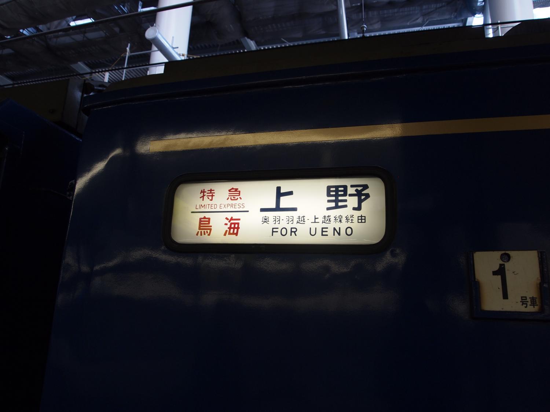 レア幕[鳥海上野行き]