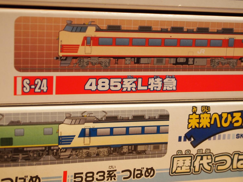 485系(?)