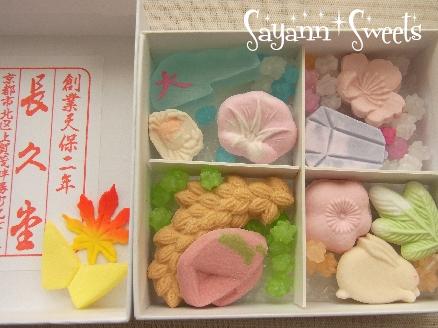 お土産の干菓子