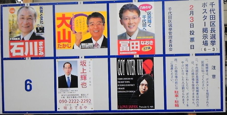 千代田区長選候補者ポスター