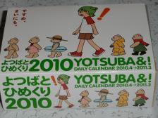 yotsubahime01