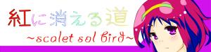 バナー:200x50|紅に消える道 ~Scarlet sol bird~