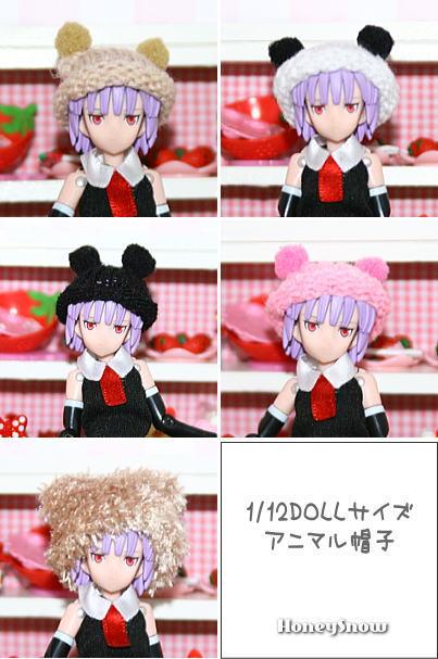 1/12サイズ(武装神姫向け) アニマル帽子