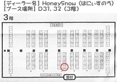 3/10 I・DOLL VOL.37 【HoneySnow】D31、32 (3階)