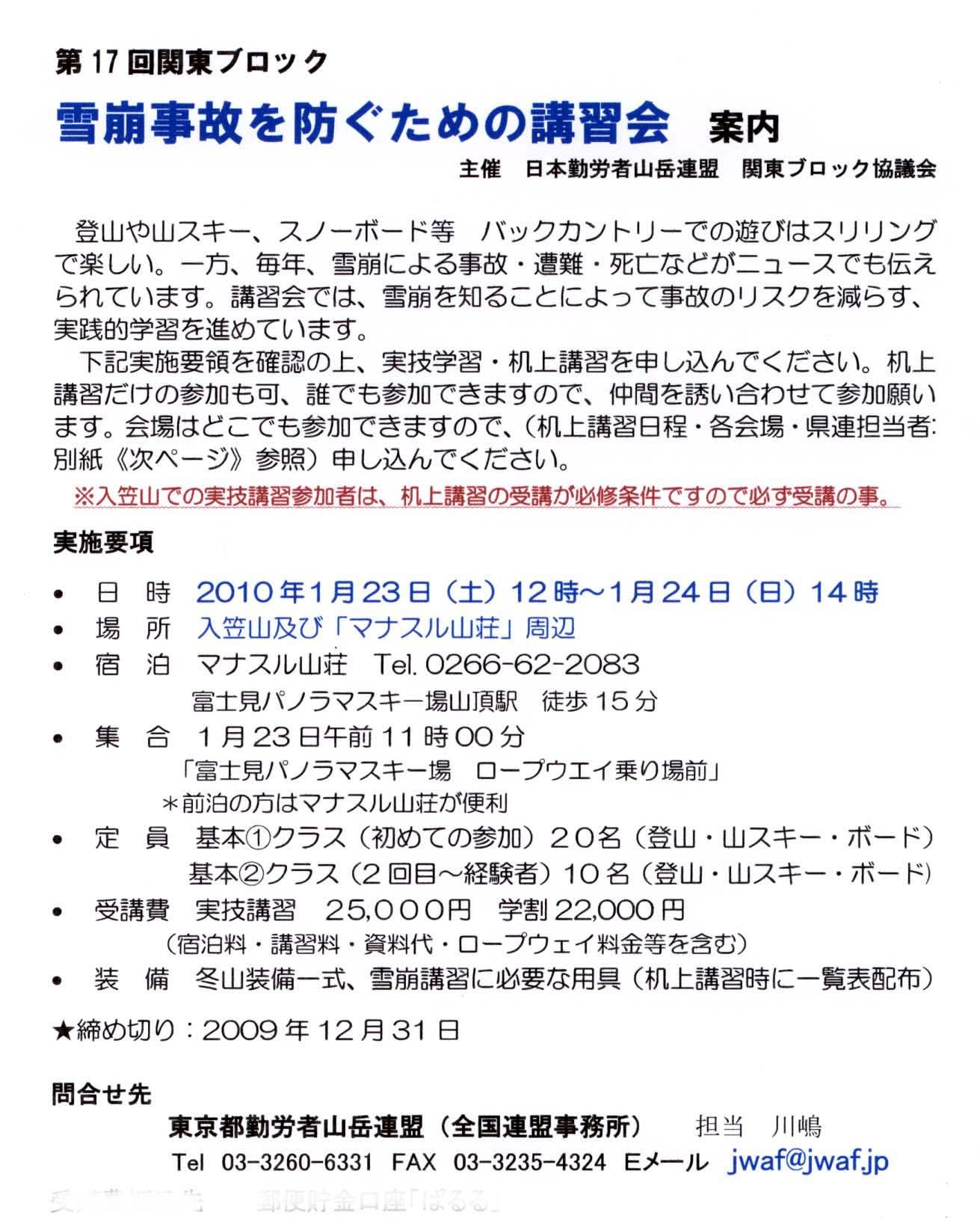 第17回関東ブロック雪崩講習会案内①