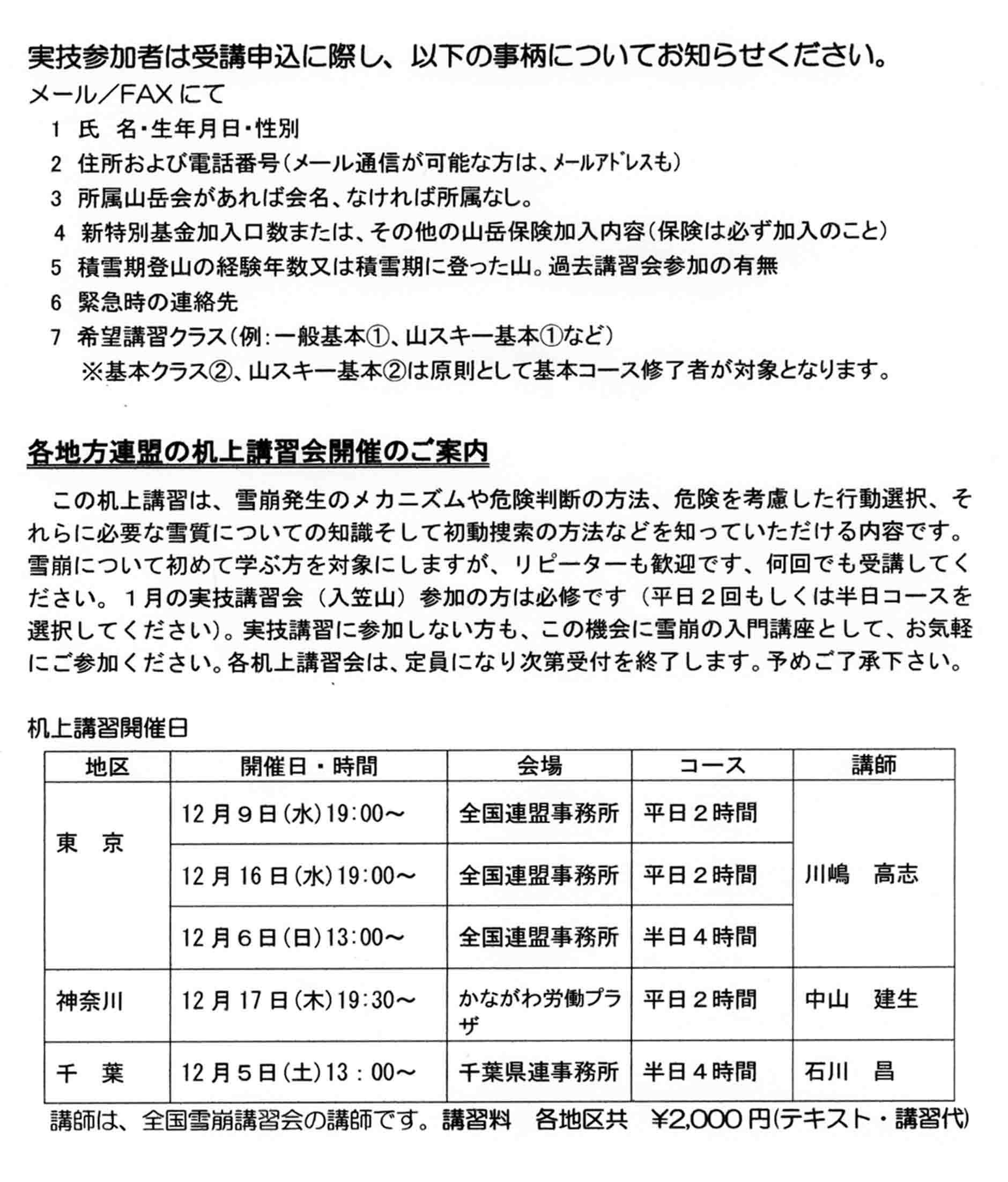 第17回関東ブロック雪崩講習会案内②