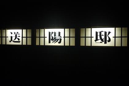 soyotei1.jpg