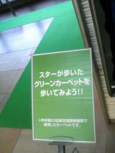 グリーンカーペット1