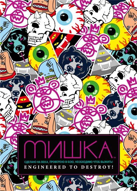 mishka2-thumb-470x657-10095.jpg