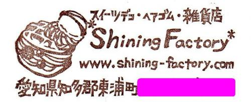 shinig-factory