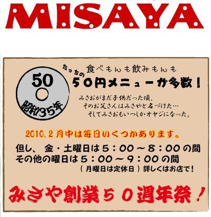 misaya.jpg