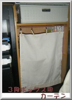 3段ボックスカーテン