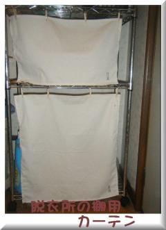脱衣所の棚のカーテン