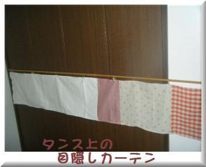 目隠しカーテン