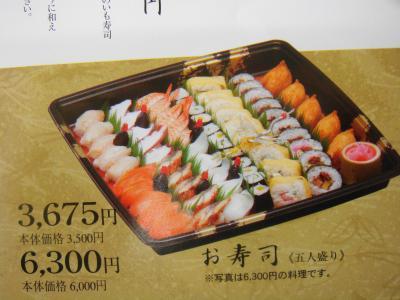 お寿司大6300_convert_20091127092606