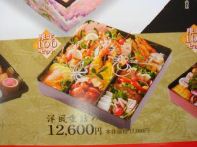 ミニ洋12600_convert_20091127093005