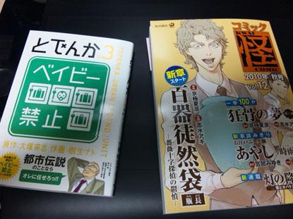 3巻とコミック怪