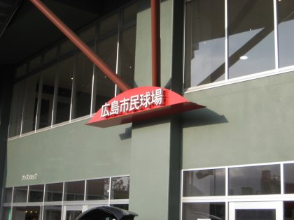 20090820_野球観戦_001