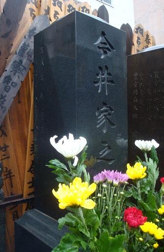今井先生墓②