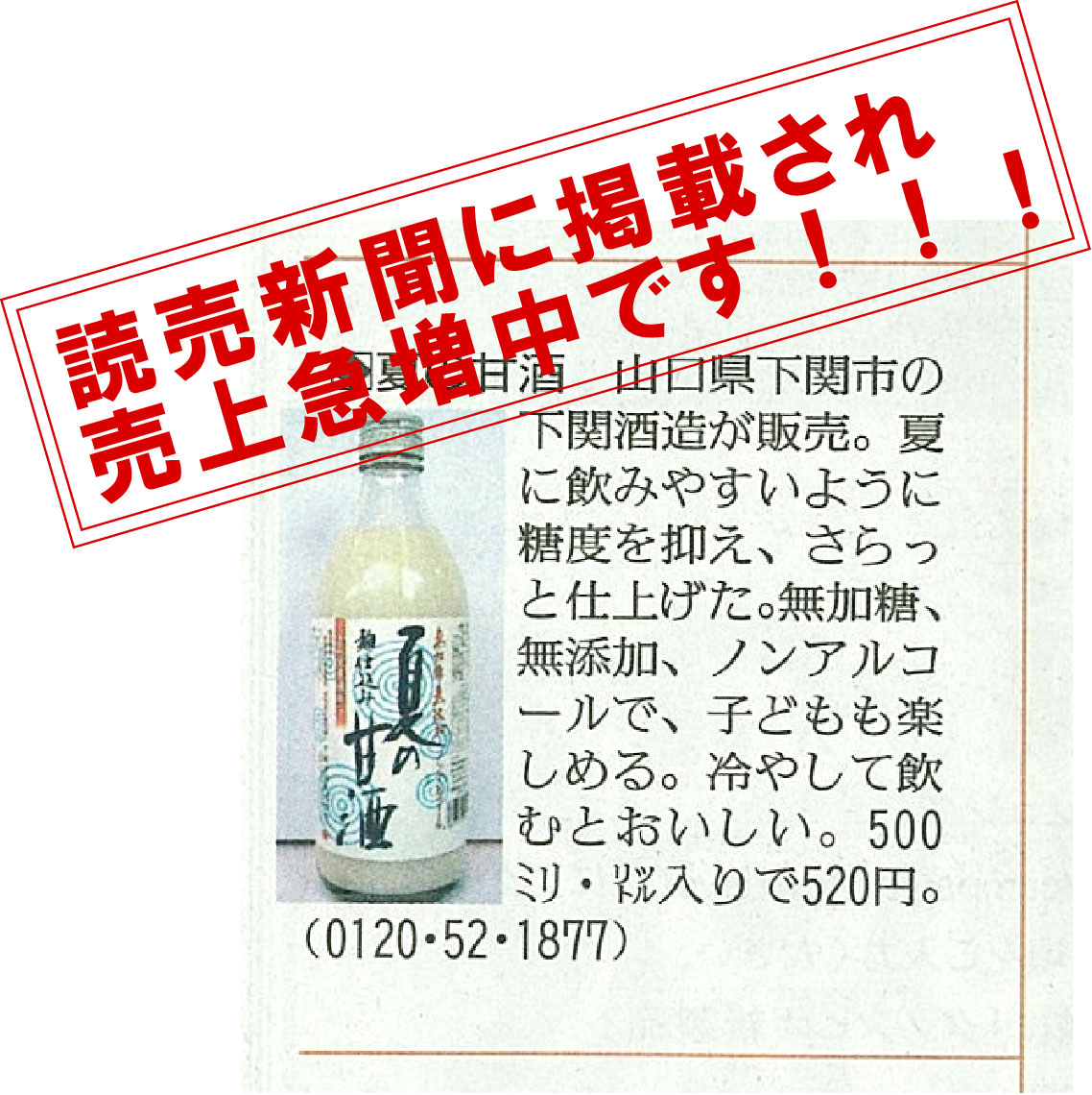 yomiuri_20100713114608.jpg