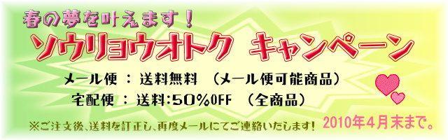 souryo_otoku.jpg