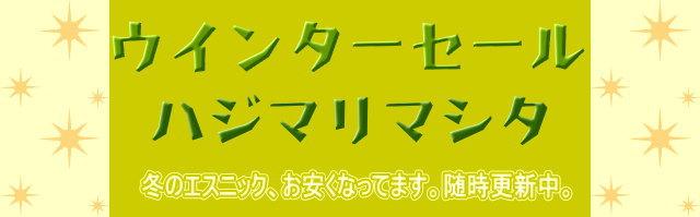 uinta_sale.jpg