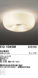 EG-1045M-S.jpg