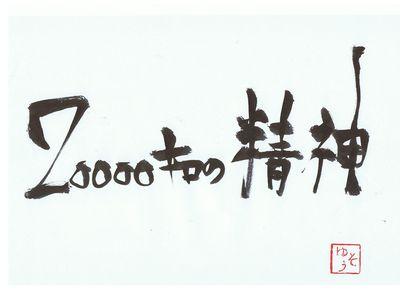 千田琢哉名言 191 (2)