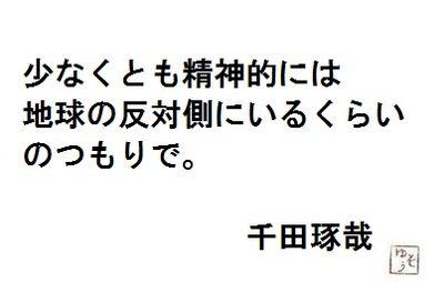 千田琢哉名言 191