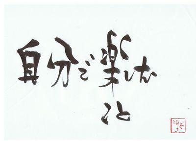 千田琢哉名言 192 (2)