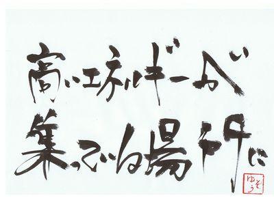 千田琢哉名言 193 (2)